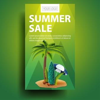 Летняя распродажа, современный, стильный вертикальный баннер для вашего бизнеса