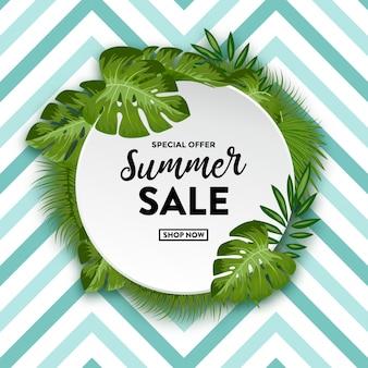 Летняя распродажа с тропическими листьями
