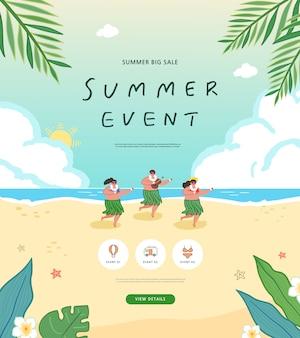 여름 쇼핑 이벤트 일러스트입니다.