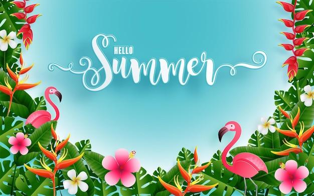 夏休みのデザイン