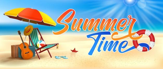 夏の休日、ビーチのリアルなイラスト。ビーチパラソル、ギター、ビーチボール。
