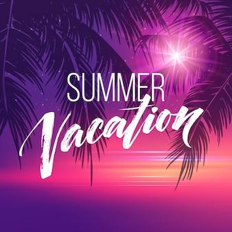 여름 방학 필기