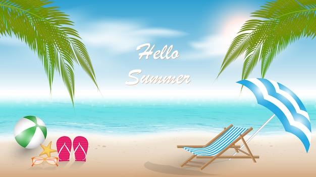 夏休み。夏のビーチの風景の背景