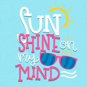 내 마음에 태양이 빛나고 여름 글자