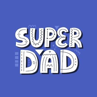 スーパーパパの引用。 tシャツ、ポスター、カップ、カードの手描きベクトルレタリング。幸せな父の日のコンセプト