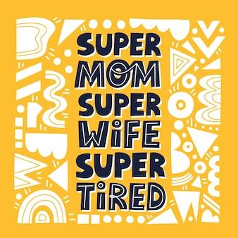 슈퍼 엄마 슈퍼 아내 슈퍼 피곤 인용문. 카드, 포스터, 티셔츠를 위한 손으로 그린 재미있는 벡터 레터링. 어머니 날 카드 템플릿입니다.
