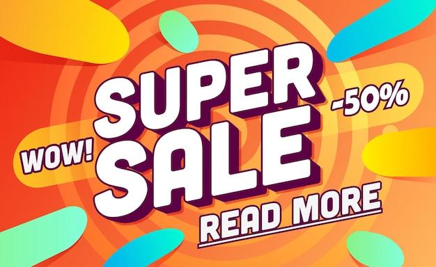 スーパーセールバナー。セールと割引。最大50オフ。印刷またはウェブ、メディアのプロモーションテンプレートデザイン