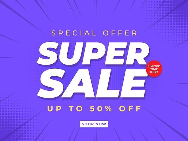 슈퍼 판매 배너 템플릿 프로모션 포스터 특별 제공 최대 50
