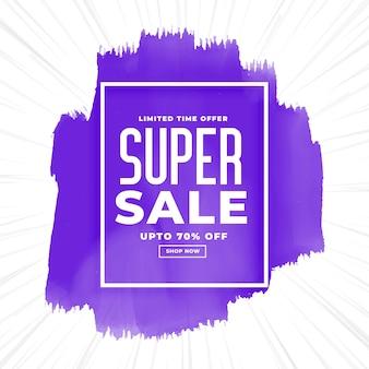 スーパーセール水彩紫