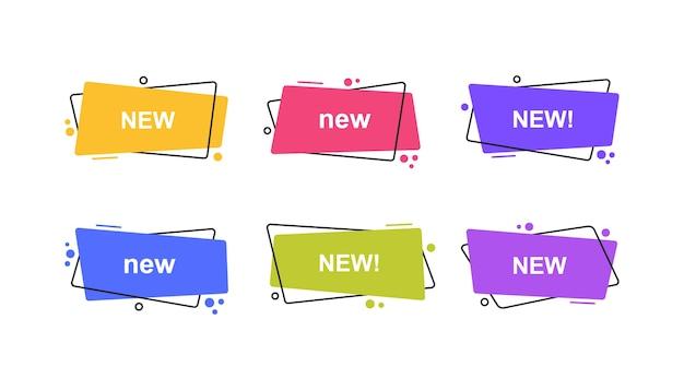 スーパーセットの異なる形状の幾何学的なバナー。新着ショップ商品タグ・販促用シェイプシール。モダンなイラスト。