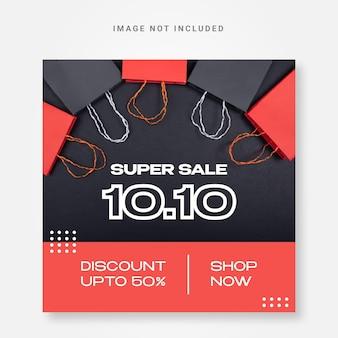 スーパーセール1010ポストインスタグラムデザインテンプレート