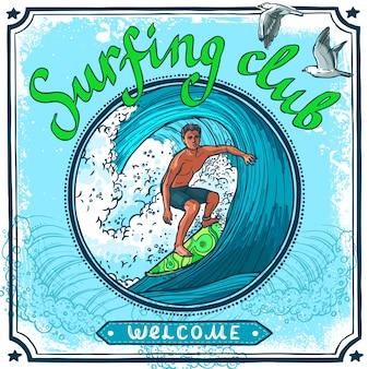 서핑 포스터