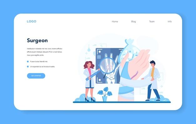 Веб-макет или целевая страница хирурга. врач, выполняющий медицинские операции. профессиональный медицинский специалист. идея здоровья и лечения.