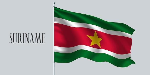 スリナムの旗イラスト