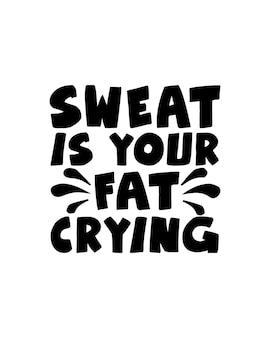 汗はあなたの脂肪の泣き声です。手描きのタイポグラフィ