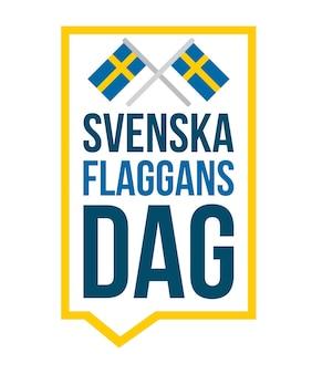 스웨덴 국기가 있는 포스터 또는 전단지 디자인을 위한 스웨덴 국경일 행사 장식 요소입니다. 스웨덴 독립 기념일 축하 개념입니다. 타이포그래피 스티커. 벡터 일러스트 레이 션