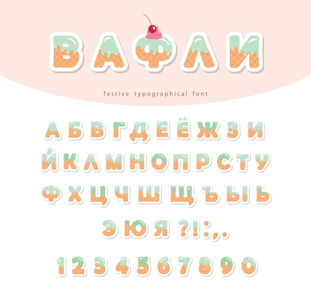 Sweet cyrillic font for kids wafer ice cream design