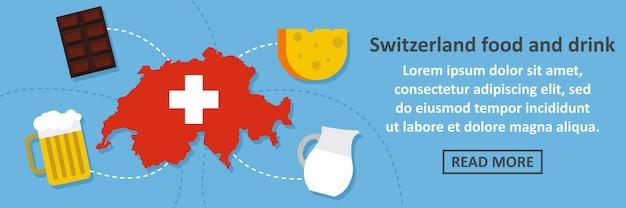스위스 음식과 음료 배너 가로 개념