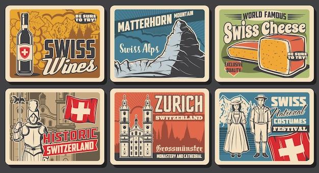 스위스 여행 스위스 관광의 랜드 마크 레트로 포스터