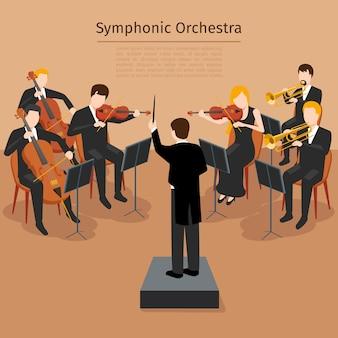 交響楽団。音楽コンサートと音の交響曲、器楽のリズム