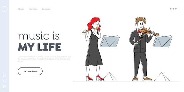 交響楽団クラシック音楽コンサートのランディングページテンプレート