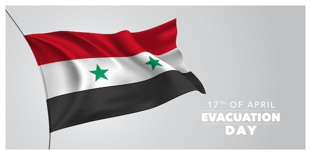 Сирия счастливый день эвакуации баннер. сирийский праздник 17 апреля дизайн с развевающимся флагом как символ независимости