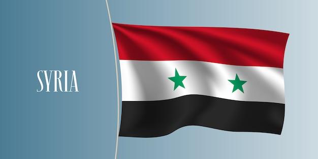 Сирия развевающийся флаг иллюстрации