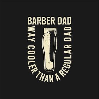 バリカンと黒の背景のヴィンテージイラストで通常のお父さんよりもずっと涼しいtシャツのデザイン理髪店のお父さん