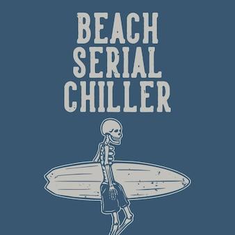 서핑 보드 빈티지 일러스트레이션을 들고 있는 해골이 있는 티셔츠 디자인 해변 직렬 냉각기