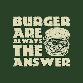 Бургер с дизайном футболки - всегда ответ с гамбургером и винтажной иллюстрацией на зеленом фоне