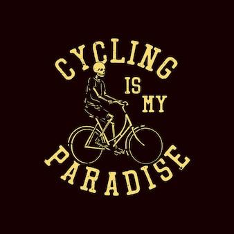 Tシャツのデザインサイクリングは、スケルトンライディング自転車のヴィンテージイラストで私の楽園です