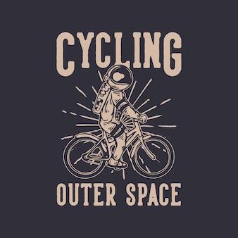 宇宙飛行士が自転車に乗って宇宙空間をサイクリングするtシャツのデザインヴィンテージイラスト