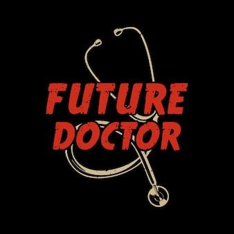 聴診器と黒の背景のビンテージイラストとtシャツデザイン未来の医者