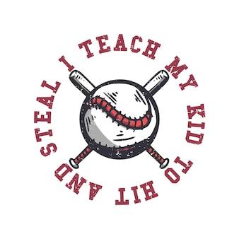 내 아이에게 치고 훔치는 법을 가르치는 티셔츠 디자인