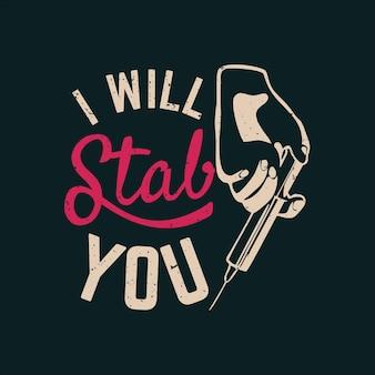 Tシャツのデザイン私は注射器と灰色の背景のビンテージイラストを手に持ってあなたを刺します
