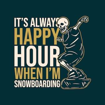 Дизайн футболки - это всегда счастливый час, когда я катаюсь на сноуборде со скелетом, играющим на сноуборде, винтажная иллюстрация