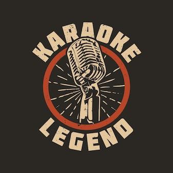 Легенда караоке дизайна футболки с микрофоном и коричневым фоном винтажная иллюстрация