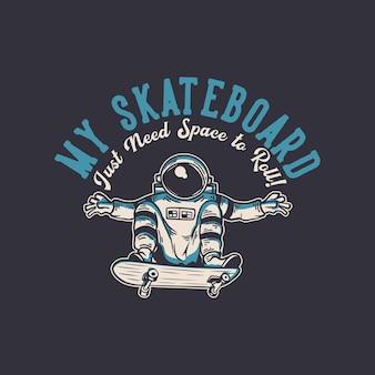 T-셔츠 디자인 내 스케이트보드는 스케이트보드 빈티지 일러스트레이션을 타는 우주비행사와 함께 굴릴 공간이 필요합니다.