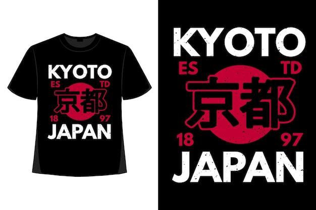 京都タイポグラフィレトロヴィンテージイラストのtシャツデザイン