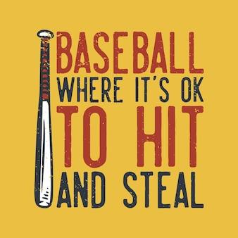 치고 훔쳐도 괜찮은 티셔츠 디자인 슬로건 타이포그래피 야구