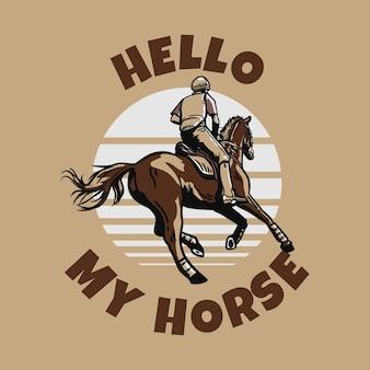 Типография лозунга дизайна футболки привет моя лошадь с человеком верхом на лошади винтажная иллюстрация
