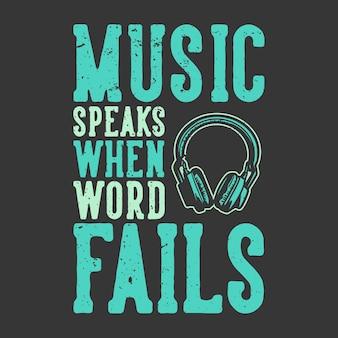 Слоган дизайна футболки типографика музыка говорит, когда слово не удается с винтажной иллюстрацией наушников
