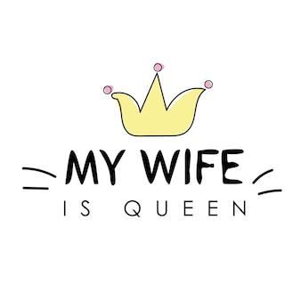 Tシャツグラフィックスローガンtシャツプリントデザイン-私の妻は女王です。ポスター、tシャツ、カード、招待状、バナー、広告のレタリングデザイン。ベクター