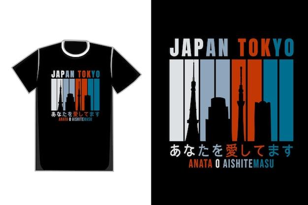 Tシャツ日本の高層ビルタイトル日本東京アナタオアイシテマス