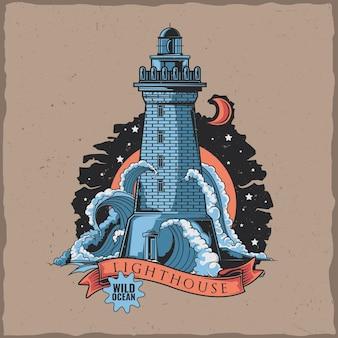 Дизайн этикетки футболки с иллюстрацией старого маяка.