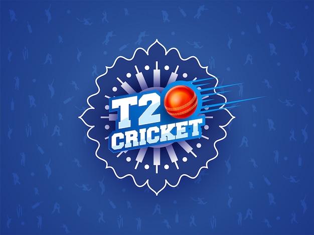 T20青い抽象的な背景にクリケットのテキスト。
