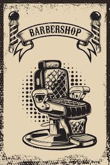 理髪店。グランジ背景に理髪店の椅子。ポスター、エンブレム、ラベル、tシャツの要素。図