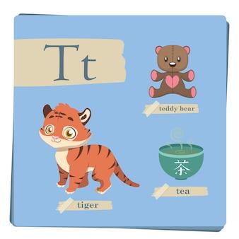 子供のためのカラフルなアルファベット - 文字t