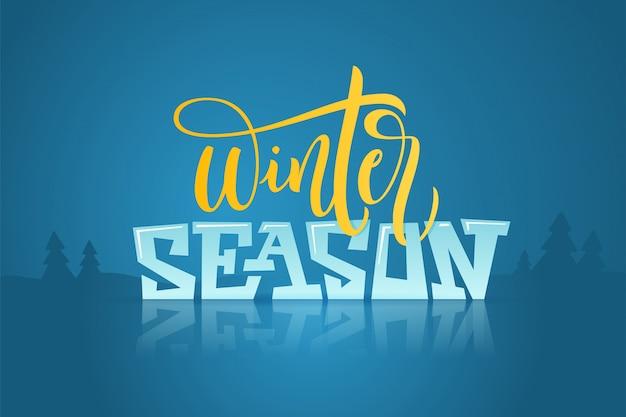 冬の季節の文字の碑文。冬のロゴと招待状、グリーティングカード、tシャツ、版画、ポスターのエンブレム。手描きの冬のインスピレーションフレーズ。図。