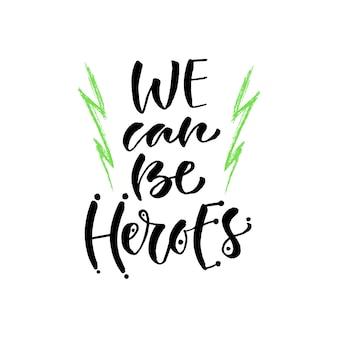 私たちは英雄になれる。ベクトル手書きレタリング。現代手書きの引用符。印刷可能な書道。 tシャツプリントデザイン